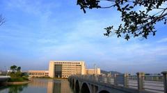 中南(nan)大學