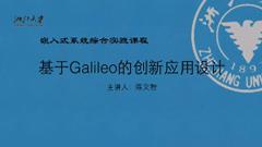 浙江大学嵌入式系统编程