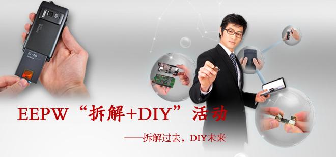 """EEPW """"拆解+DIY""""活动"""