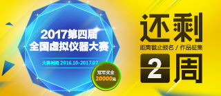 2017第(di)四(si)屆全國虛擬儀器大賽