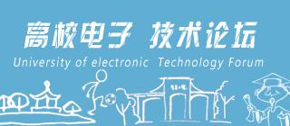 高校电子技术论坛