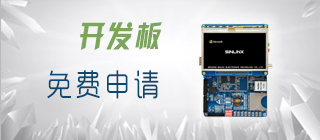 SINLINX开发板免费试用申请