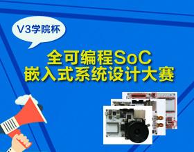 V3学院杯:全可编程SoC嵌入式系统设计大赛