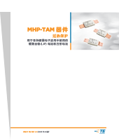 MHP-TAM器件