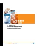 电池保护产品手册