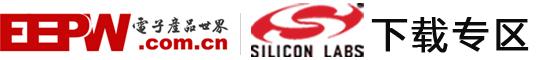 芯科科技Silicon Labs下载专区
