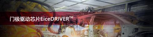 配图:门极驱动芯片EiceDRIVER™