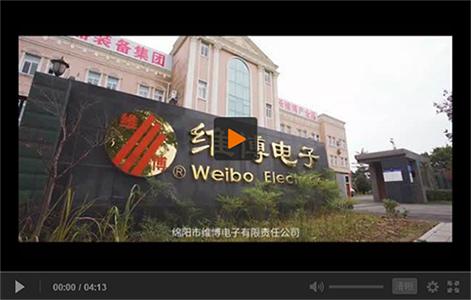 维博公司宣传片