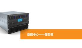 适用于多种配置的服务器连接解决方案