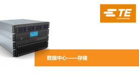 与您的存储需求同步升级:TE存储连接解决方案