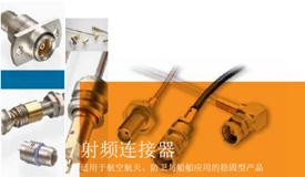 高性能射频连接器参考指南
