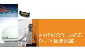 可靠的线对板连接:TE AMPMODU MOD IV, V互连系统