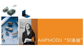 TE优选产品:AMPMODU MTE互连系统