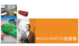TE明星产品:Micro-MaTch连接器