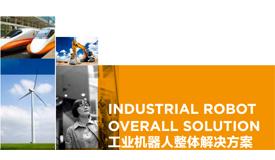 工业机器人如何靠连接实现功能?看TE整体解决方案