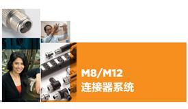 TE明星产品:M8 M12连接器系统