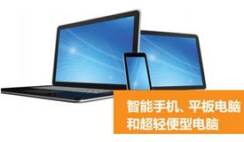智能手机、平板电脑 和超轻便型电脑连接部件选型
