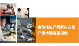 自动化生产线连接部件快速选型
