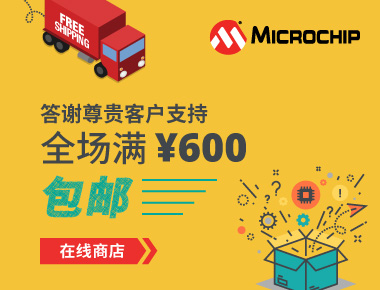 microchip DIRECT在线商店